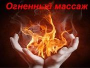 Огненный массаж. Новинка.