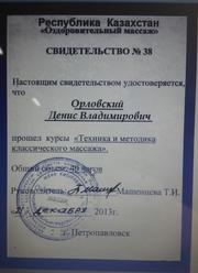 Массаж райское наслаждение в Алматы