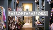 Разбор гардероба ,  услуги по стилю