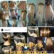 Профессиональное наращивание волос.Гарантия 100%